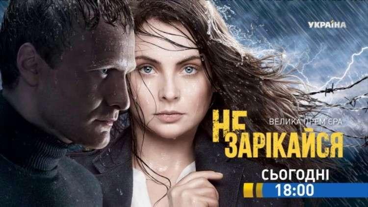 Не зарекайся 72 серия смотреть онлайн. Канал Украина