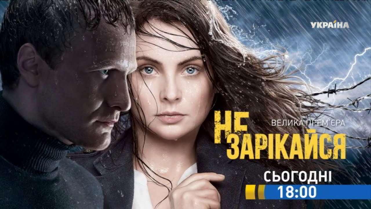 Не зарекайся 73 серия смотреть онлайн. Канал Украина
