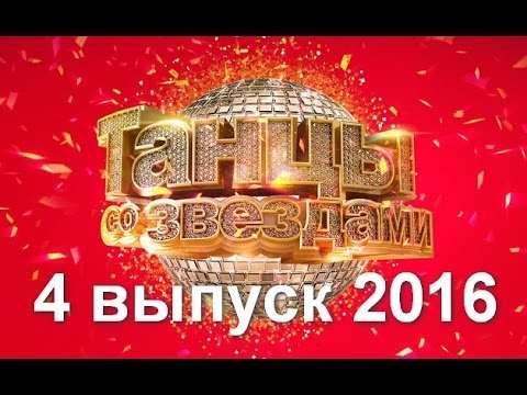 Танцы со звездами 20.03.2016 онлайн. Россия 1