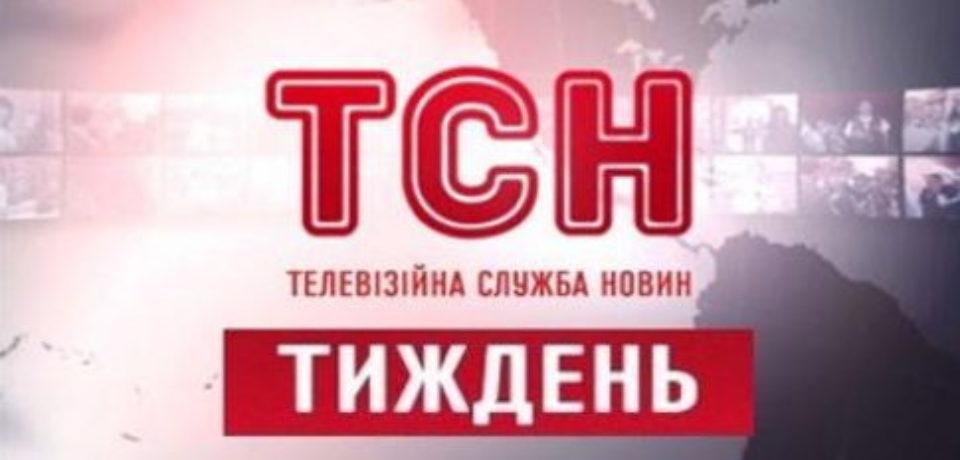 ТСН новости 10 04 2016. 1+1