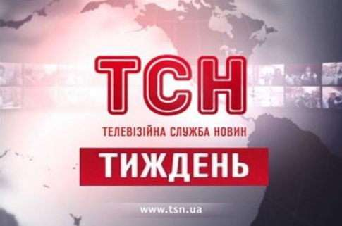 ТСН новости . 1+1