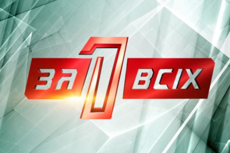 Один за всех 10.02.2019. Избитый 6-летний мальчик Иван