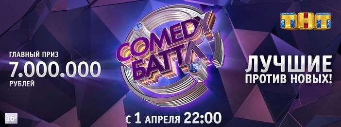 Comedy Баттл 2016 все выпуски