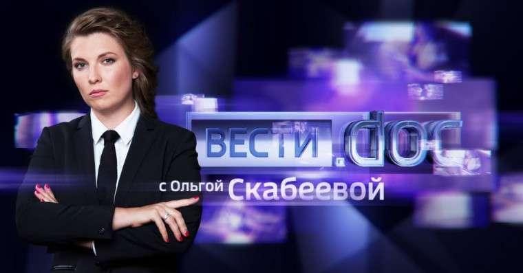 Вести.doc последний выпуск смотреть онлайн