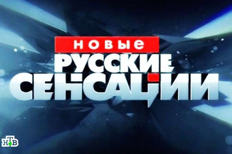 Новые русские сенсации смотреть онлайн