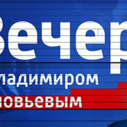 Вечер с Владимиром Соловьевым смотреть онлайн