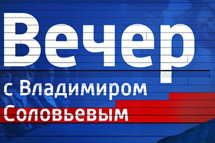 Вечер с Владимиром Соловьевым от 5.02.2019 смотреть онлайн