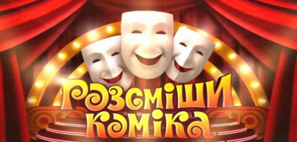 Рассмеши комика 2018 смотреть онлайн 1+1. Серия от 08.09.2018