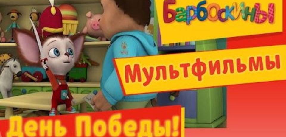 Барбоскины. День победы 9 мая (все серии подряд 2016 года)