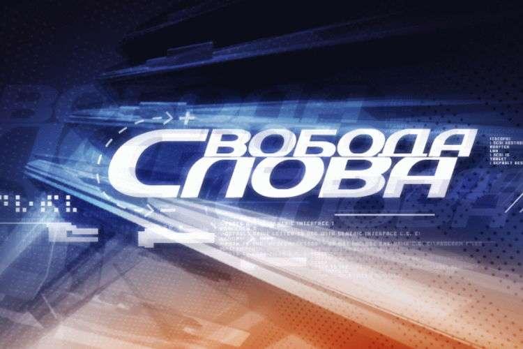 Свобода слова последний выпуск на ICTV