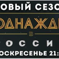 Однажды в России ТНТ