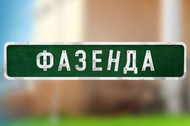 Фазенда от 15.05.2016 смотреть онлайн. Первый канал. Северная мансарда