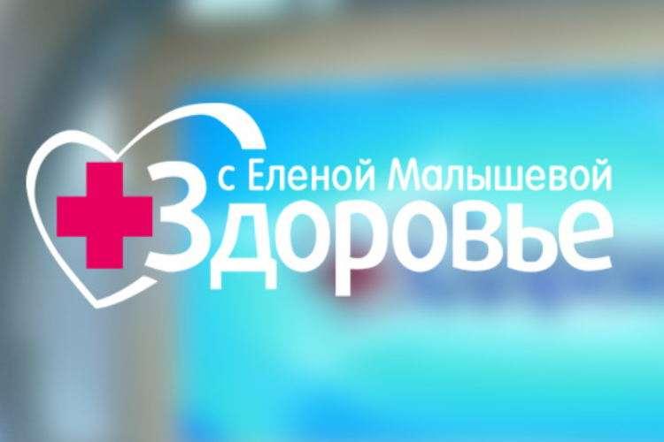 Здоровье с Еленой Малышевой