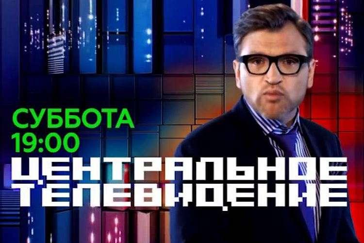 ЦЕНТРАЛЬНОЕ ТЕЛЕВИДЕНИЕ выпуск с Вадимом Такменевым НТВ
