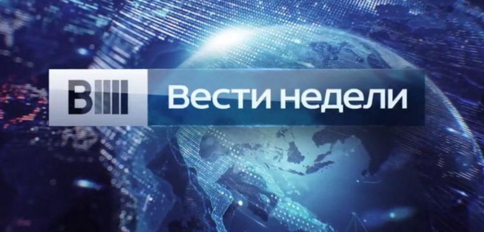 Вести Недели от 20.01.2019 смотреть онлайн
