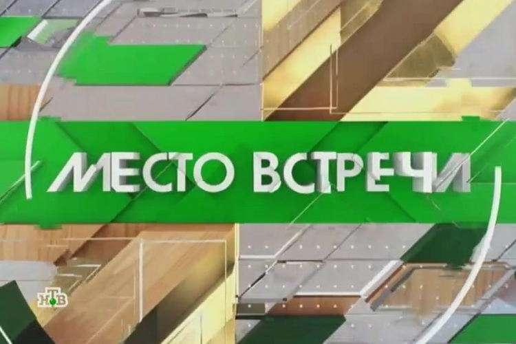 Место встречи на НТВ