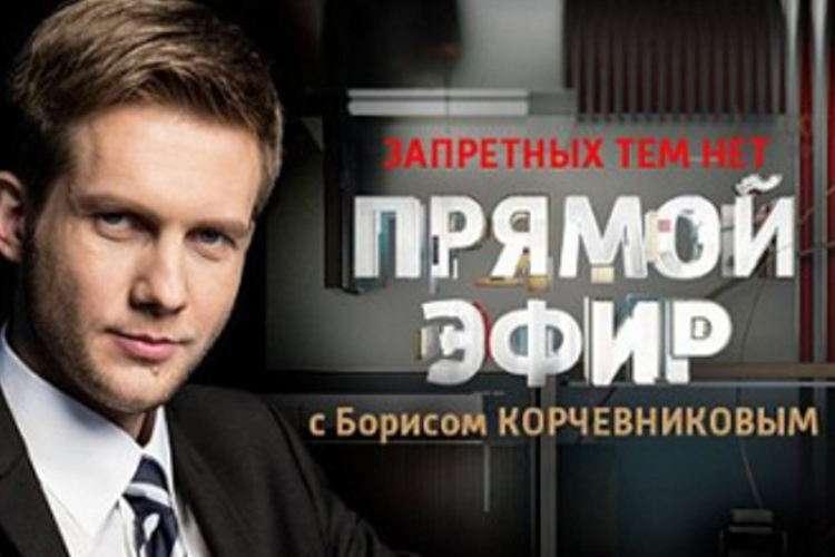 Прямой эфир Россия 1 сегодняшний выпуск
