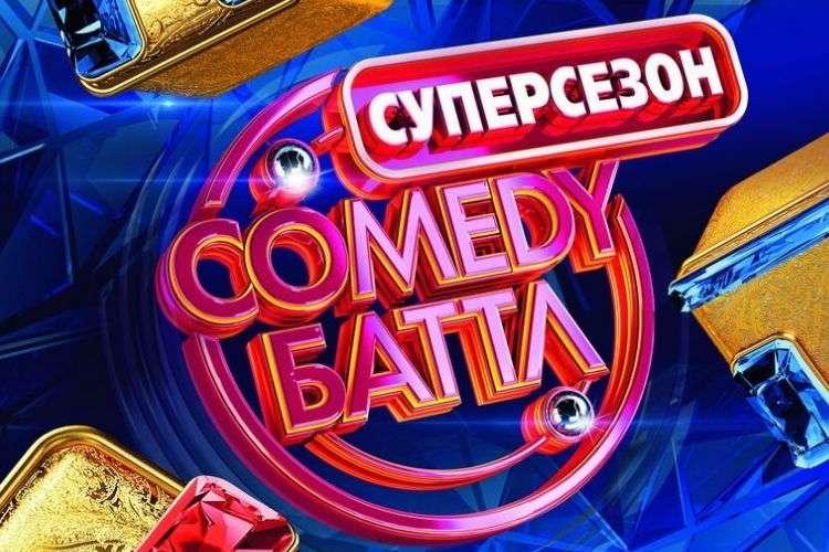 Comedy Баттл 27.04.2018 (добавляется) смотреть онлайн. ТНТ