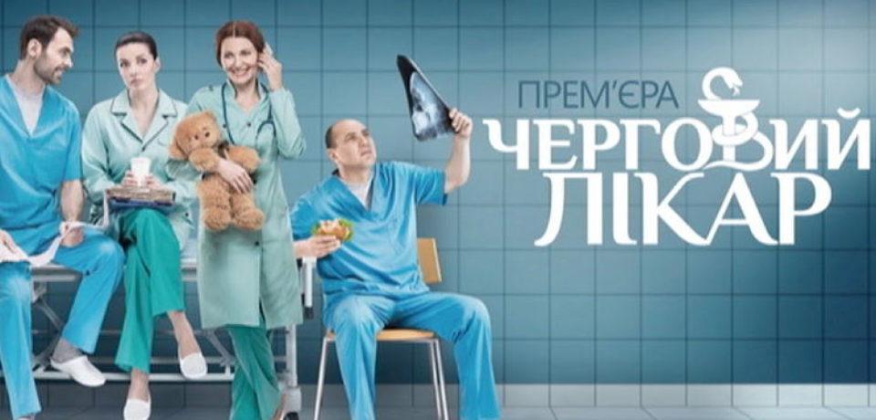 Черговий лікар / Дежурный врач 1 серия 2018 смотреть онлайн 5 сезон. Канал Украина