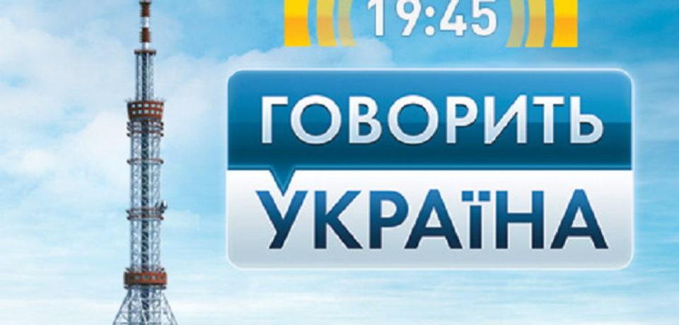 Говорить Украина 19.07.2016 смотреть онлайн