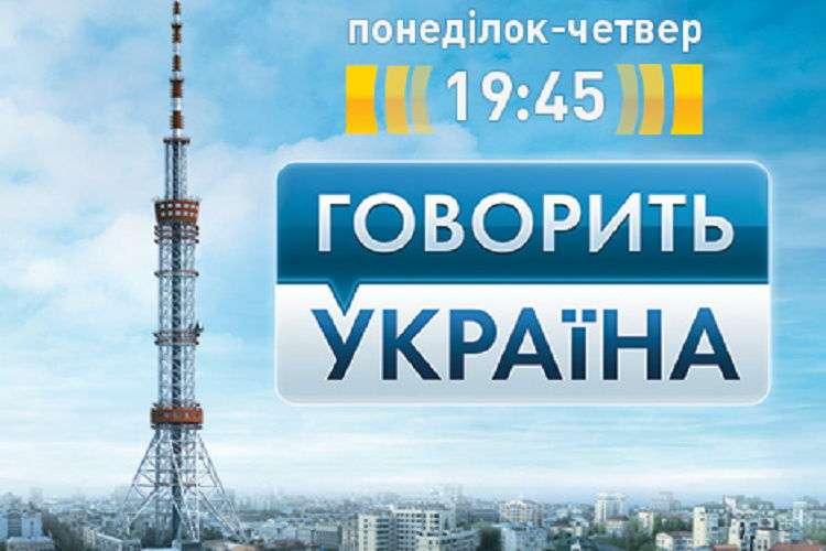 Говорить Украина новый выпуск смотреть онлайн