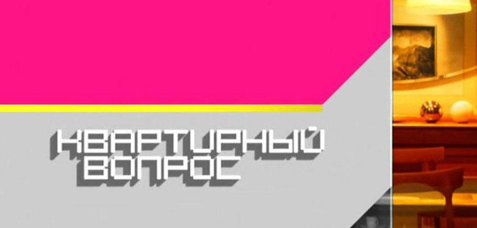 Квартирный вопрос 08.10.2016 смотреть онлайн. НТВ