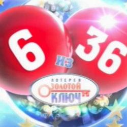 Русского лото 6 из 36 за сегодня
