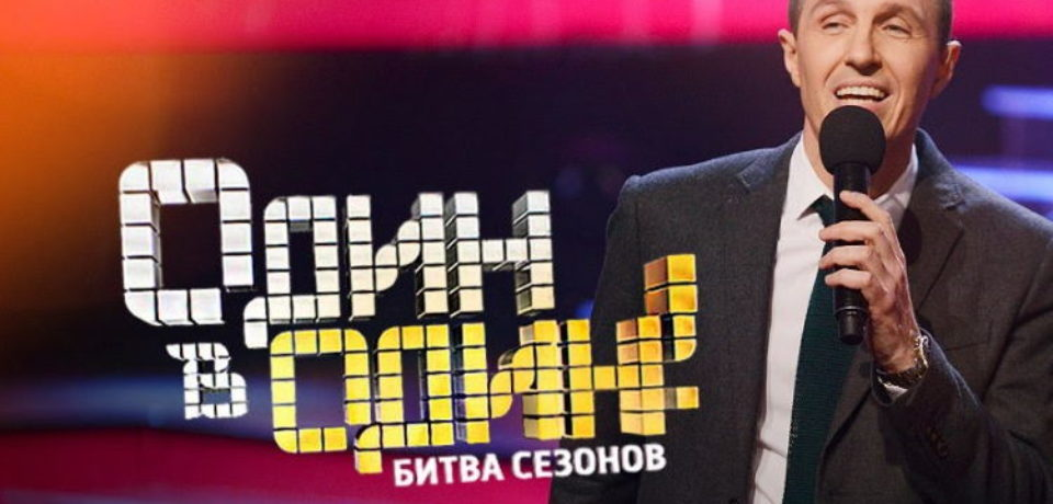 Один в один 9.02.2018 выпуск 2 народный сезон. Россия 1