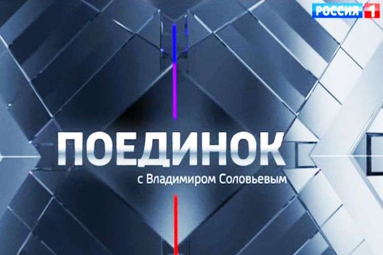 Поединок с Соловьевым: выпуск от 28.09.2017 смотреть онлайн. Россия 1