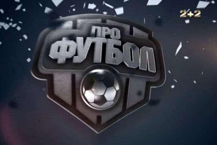 ПроФутбол 2.09.2018 смотреть онлайн