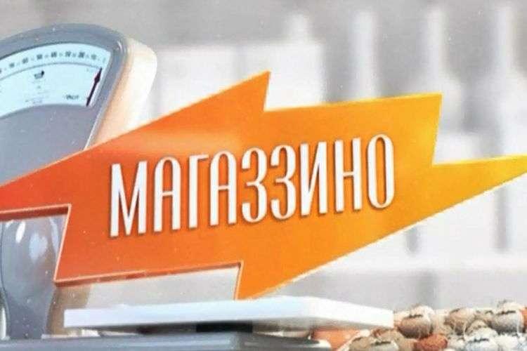 Смотреть онлайн Магаззино