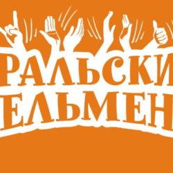 Уральские пельмени новый концерт смотреть онлайн
