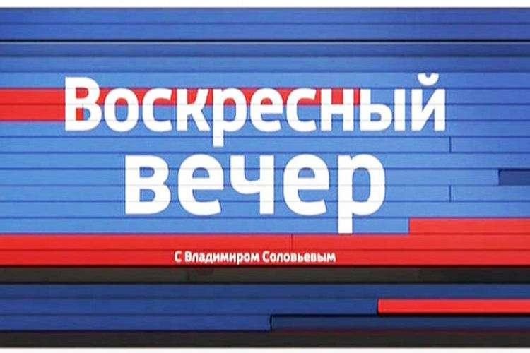 Владимир Соловьев воскресный вечер онлайн