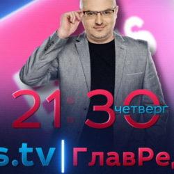 ГлавРеды на 3s.tv
