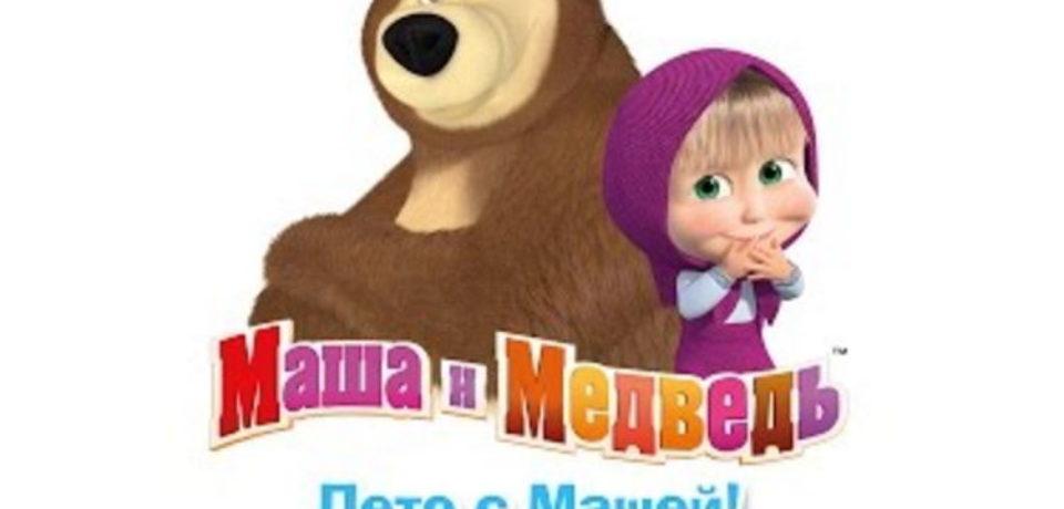 Маша и Медведь. Лето с Машей (Сборник летних мультиков 2016)