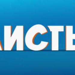 Аисты трейлер на русском языке