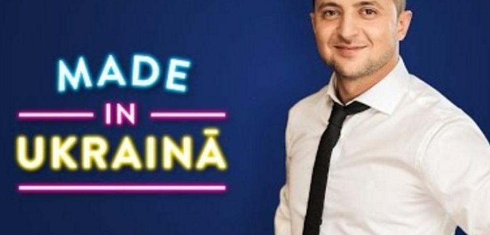 """Фестиваль Made in Ukraina (""""Лига Смеха"""") в Юрмале 2016 от 24.09.2016"""