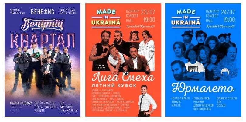 Фестиваль Made in Ukraina