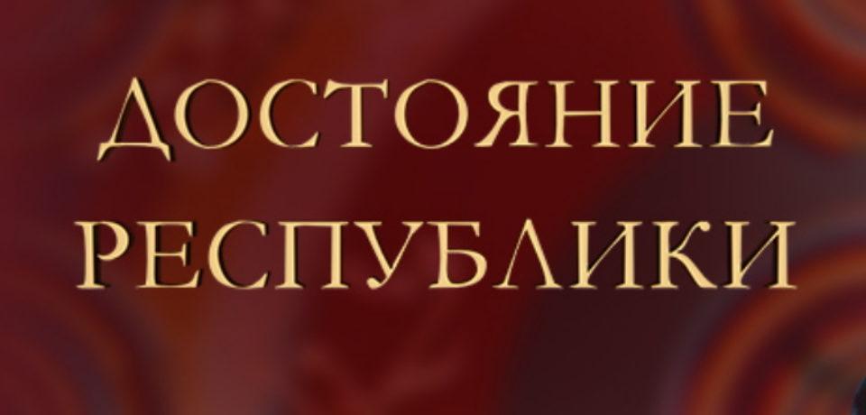 ДОстояние РЕспублики 25.09.2016. Лариса Долина