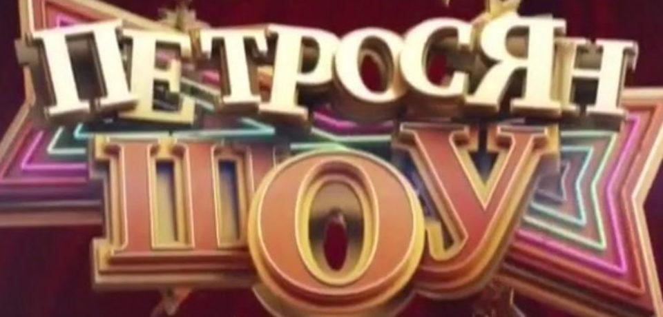 Петросян-шоу 28.04.2018 смотреть онлайн. Россия 1