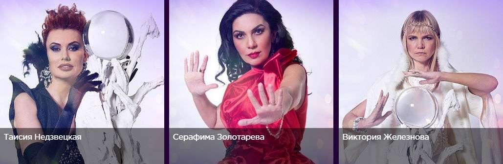 Гадалки проекта. Фото tv3.ru