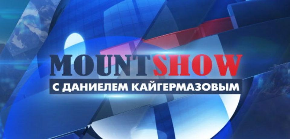 Маунт шоу с Даниелем Кайгермазов все выпуски смотреть онлайн (№193 добавлен)