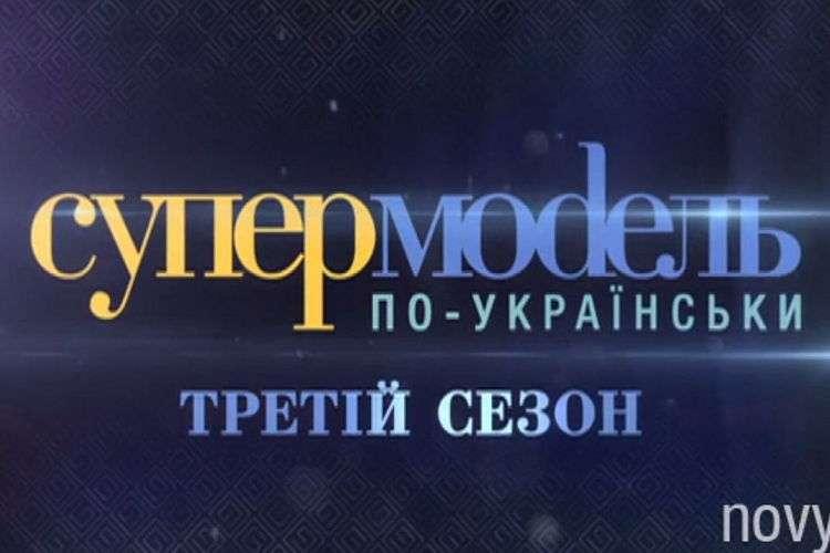 Супер модель по-украински 02.12.2016 – Финал смотреть онлайн