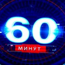 Выпуск 60 минут за сегодня