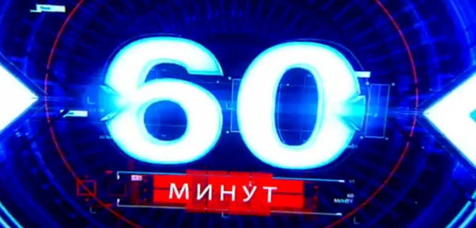 60 минут от 01.03.2017 смотреть онлайн Россия 1