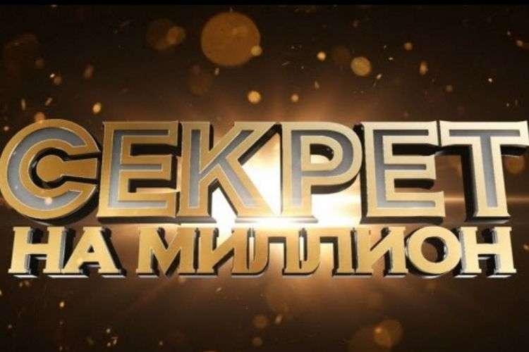 Секрет на миллион от 9.02.2019 смотреть онлайн Татьяна Васильева