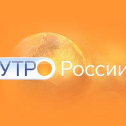 Утро России сегодняшний выпуск