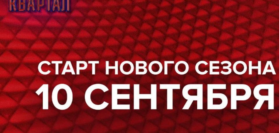Вечерний Квартал 30.12.2016 смотреть онлайн. 1+1