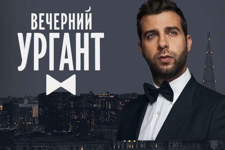 Вечерний Ургант 28.12.2018 смотреть онлайн Александр Ревва