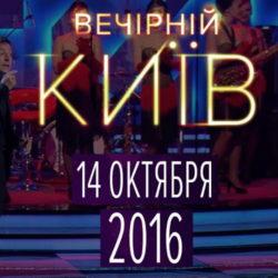 Вечерний Киев Новый сезон 2016